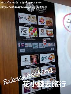 香港機場 food court