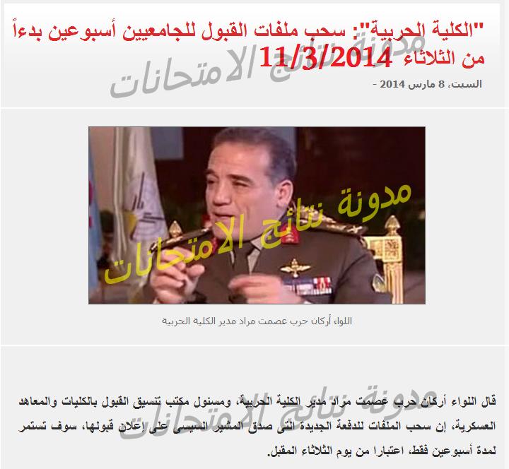 شروط تقديم التطوع بالجيش المصرى 2014 توقيتات صرف وتقديم الملفات للمتطوعين