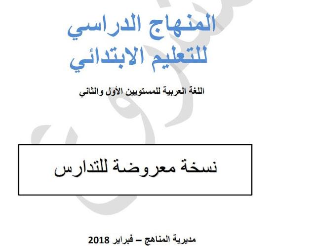 المنهاج الدراسي للتعليم الابتدائي:اللغة العربية للمستويين الأول والثاني- فبراير 2018