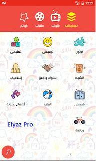 تطبيق يوتيوب للأطفال لتنمية مهارتهم الخاصة