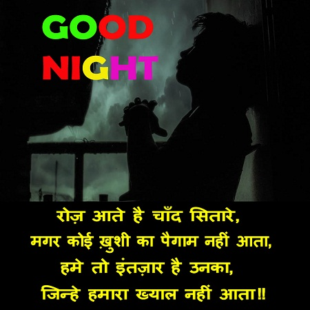 Sad Missing You Good Night Images Hindi for Girlfriend