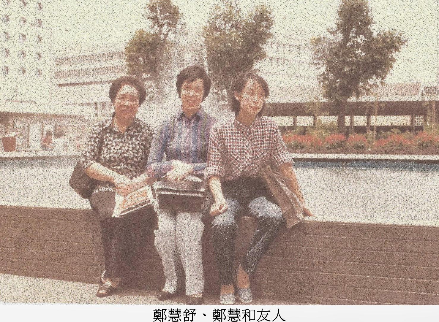 香港文化資料庫: 鄭慧和她的作品