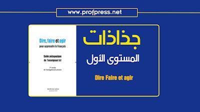 جذاذات اللغة الفرنسية المستوى الأول المنهاج الجديد 2021-2020 Fiches dire faire et agir 1aep