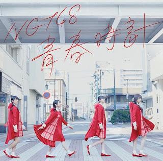 純情よろしく-NGT48-歌詞