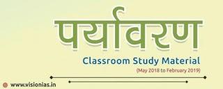 Vision IAS पर्यावरण Classroom Study Material PT 2019 पीडीऍफ़ डाउनलोड हिंदी में