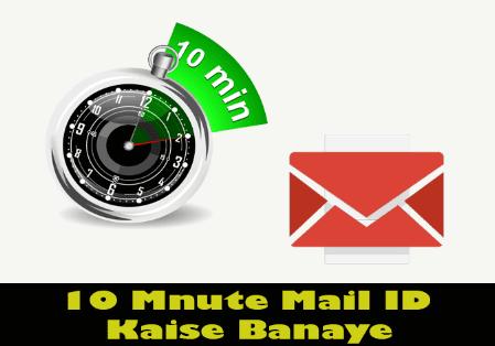 10-minute-ke-liye-email-id-kaise-banaye