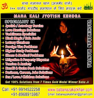 Vashikaran Specialist ludhiana punjab india