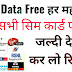 Download करतेही 1GB Data Free recharge and paytm Cash|free mobile recharge or free earning 2019 new