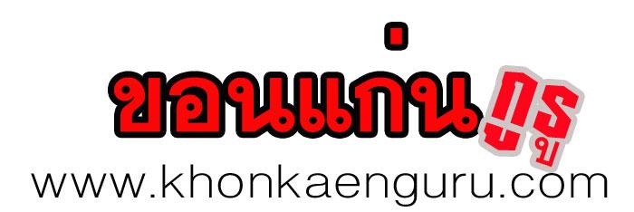 ขอนแก่น khonkaenguru.com