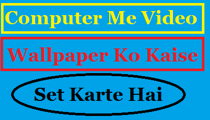 Computer-Laptop-Me-Video-Wallpaper-Kaise-Set-Kare