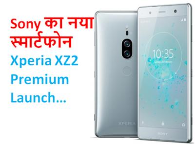 sony xperia xz2 new smartphone