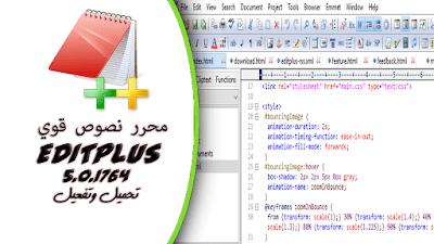 برنامج EditPlus 5.0.1764 محرر نصوص قوي يقدم العديد من الميزات المفيدة للمبرمجين والمطورين