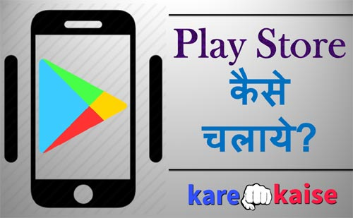 play-store-kaise-chalu-kare-in-hindi