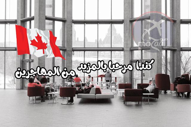 كندا تعلن عن اطلاق برنامج لتسهيل عملية اللجوء و تسعى لجلب المزيد 2019