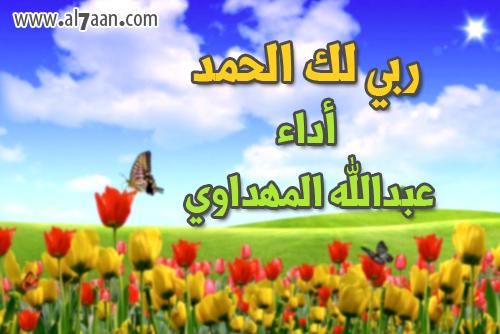"""حمل """"ربي لك الحمد"""" أداء-عبدالله المهداوي"""