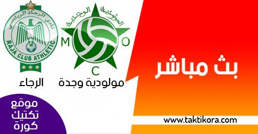 مشاهدة مباراة الرجاء ومولودية وجدة بث مباشر بتاريخ 02-01-2019 الدوري المغربي