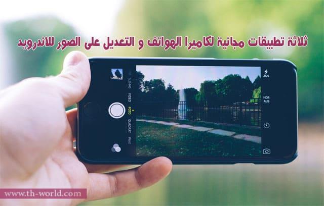 ثلاثة-تطبيقات-مجانية-لكاميرا-الهواتف-و-التعديل-على-الصور-للاندرويد