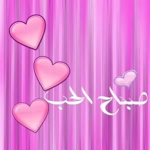 رمزيات صباح الحب واتس اب , صور رمزيات مكتوب عليها صباح الحب انستقرام