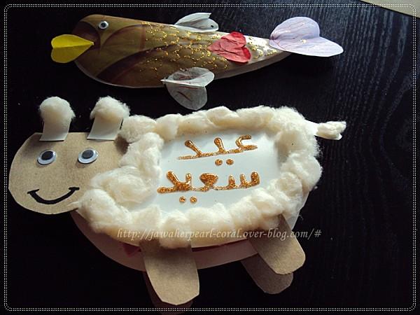 صنع بطاقات، بطاقات العيد على شكل خروف، بطاقات القلوب سمكة