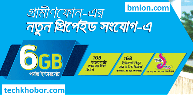 Grameenphone-Upto-6GB-Internet-Prepaid-New-SIM-Connection-110TK-34Tk-Recharge-1GB-Free+Special-Call-Rate