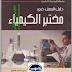 تحميل كتاب دليل العمل في مختبر الكيمياء pdf