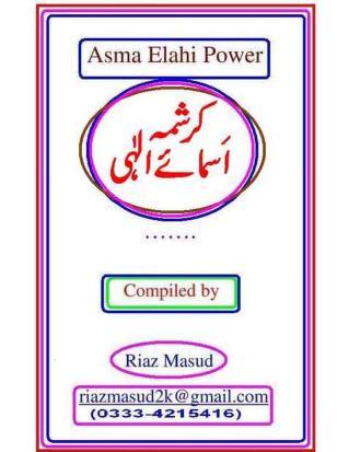 Krishma Asma E Ilahi Power Urdu Islamic Book