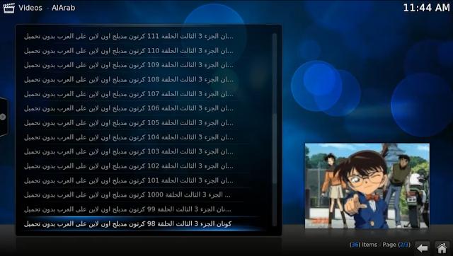 تركيب إضافة العرب Alarab على برنامج kodi وحل مشكلة الخطوط العربية