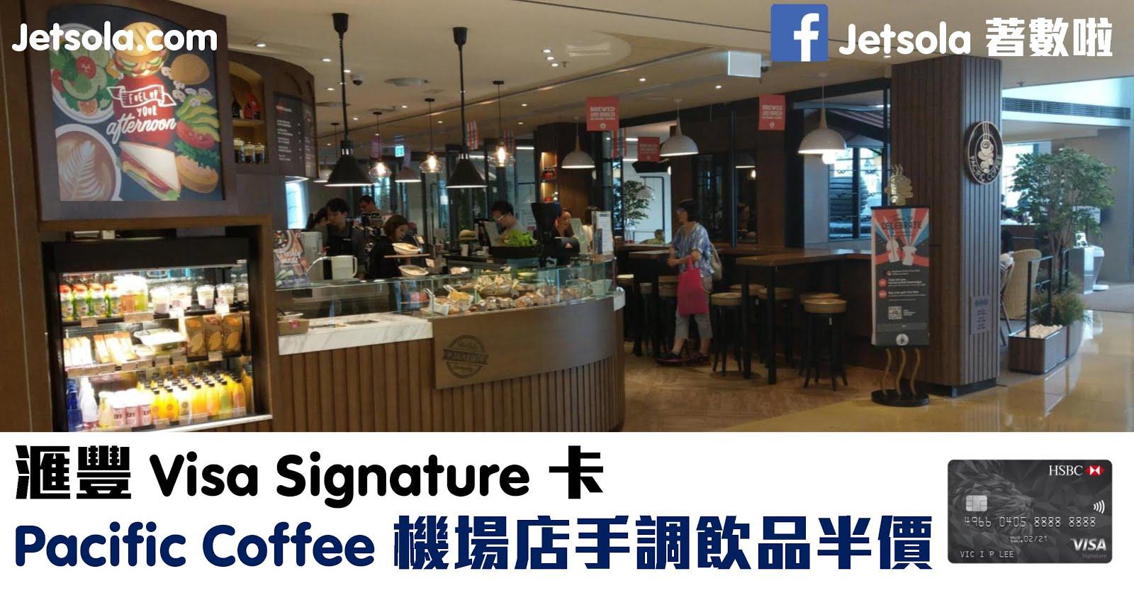 Pacific Coffee機場店 HSBC滙豐Visa Signature卡手調飲品半價優惠 2018 - Jetsola 著數啦