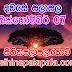 Lagna Palapala Ada Dawase  | ලග්න පලාපල | Sathiye Lagna Palapala 2019 | 2019-10-07