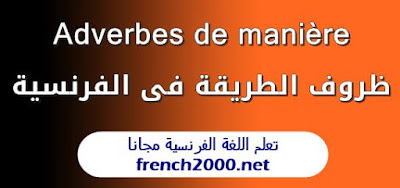 Adverbes de manière  ظروف الطريقة فى الفرنسية