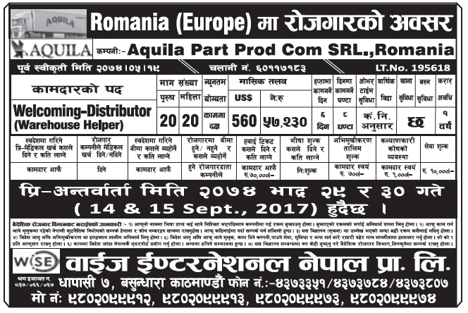 Jobs in Romania Europe for Nepali, Salary Rs 57,230