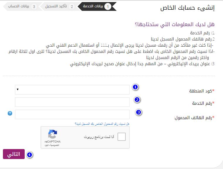 """كيفية إنشاء وإدارة حساب تى داتا """" tedata account """" الخاص بك"""