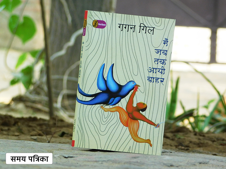 gagan gill book of poetry hindi