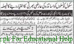 New Policy Of Punjab Schools About Contract Teachers In Schools 2016