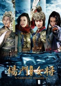 Dương Môn Nữ Tướng - Legendary Amazons (2011)   Bản đẹp + Thuyết Minh