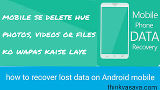 How to recover lost data on Android mobile