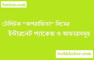 Teletalk-Oporajita-SIM-Internet-Offers-1GB-8Tk-14Tk-18Tk-2GB-36Tk-10GB-150TK