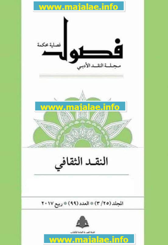 العدد الخاص بالنقد الثقافي من  مجلة فصول