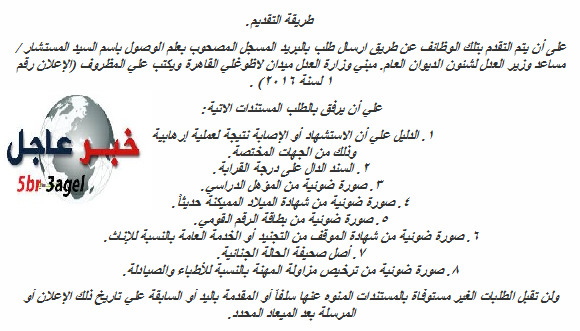 التقديم بالبريد - وظائف وزارة العدل بعد اعادة فتح باب التقديم للمرة الثانية من 20 الى 25 فبراير 2016
