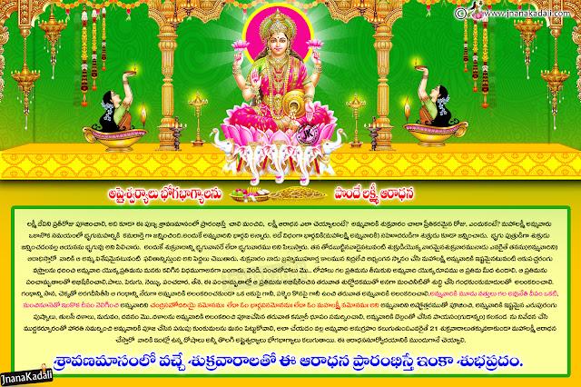 goddess mahalakshmi, lakshmi ammavari pooja vidhanam, goddess lakshmi aaradhana, significance and importance of lakshmi aaradhana