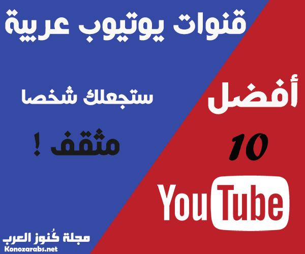افضل 10 قنوات يوتيوب عربية مفيدة