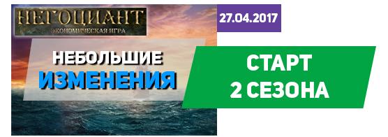 Старт 2 сезона игры negotiant.online