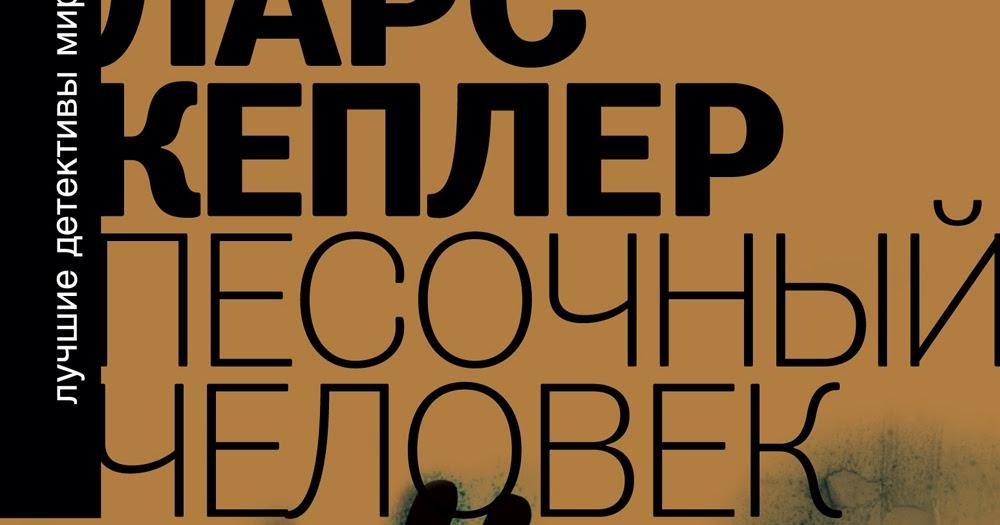 ЛАРС КЕПЛЕР ПЕСОЧНЫЙ ЧЕЛОВЕК СКАЧАТЬ БЕСПЛАТНО
