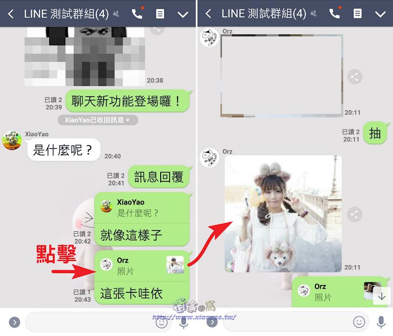 LINE 訊息回覆,讓聊天對話能完整串聯