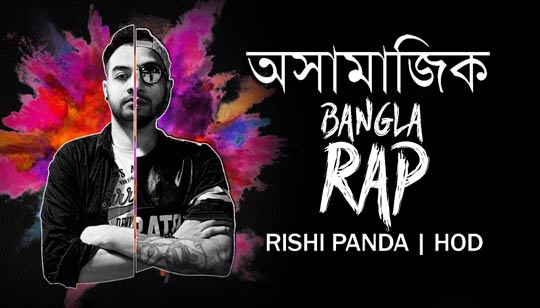 Awsamajik Bangla RAP by HOD And Rishi Panda