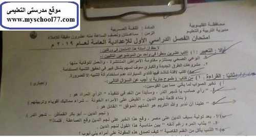 امتحان اللغة العربية للصف الثالث الإعدادي ترم أول 2019 محافظة القليوبية بنموذج الإجابة