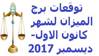 توقعات برج الميزان لشهر كانون الاول- ديسمبر 2017