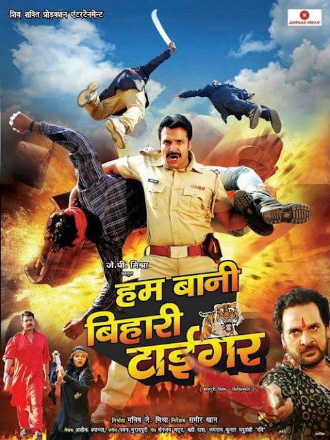Hum Bani Bihari Tiger  - Bhojpuri Movie Star casts, News, Wallpapers, Songs & Videos