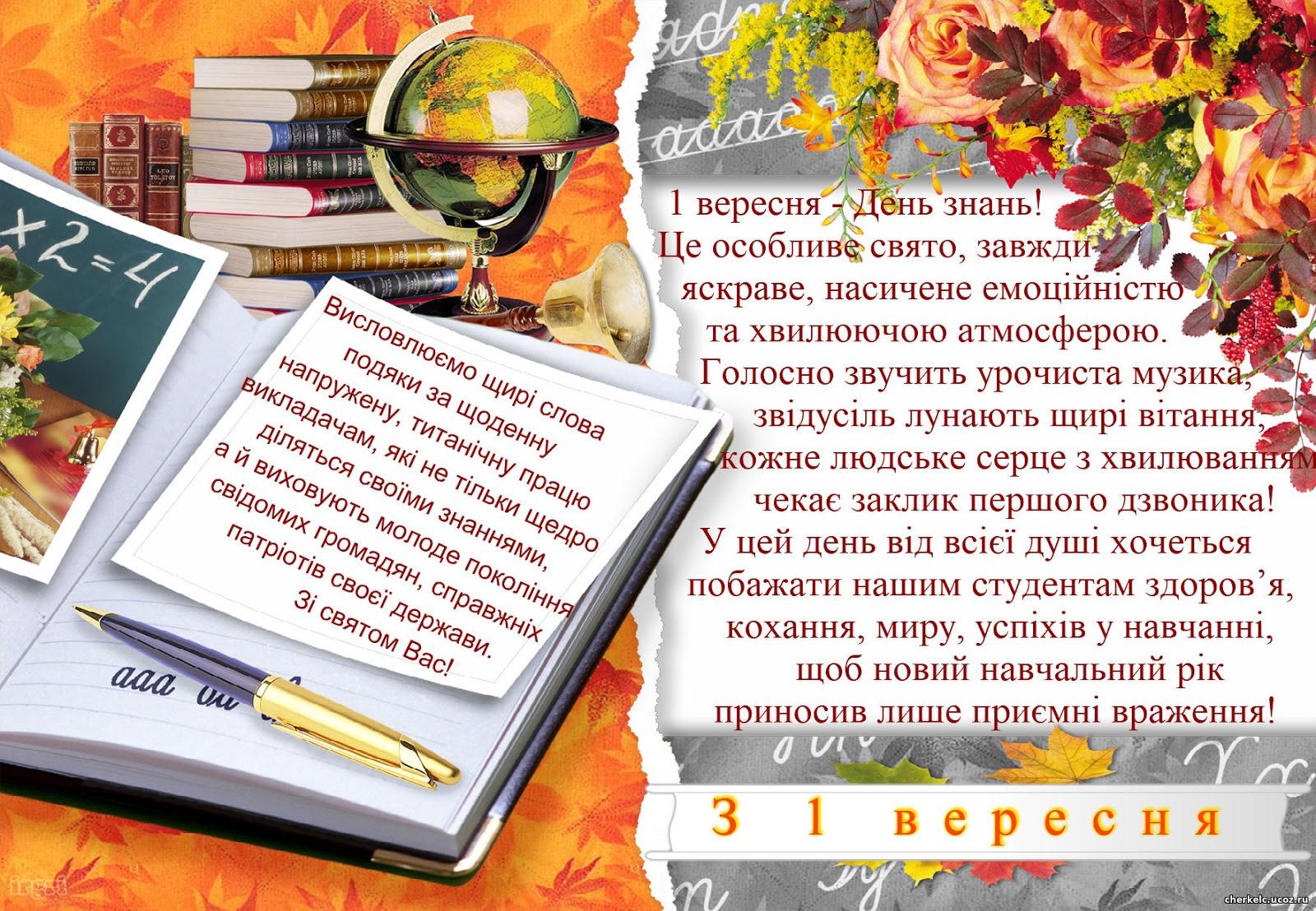 Открытки, открытки з днем знань