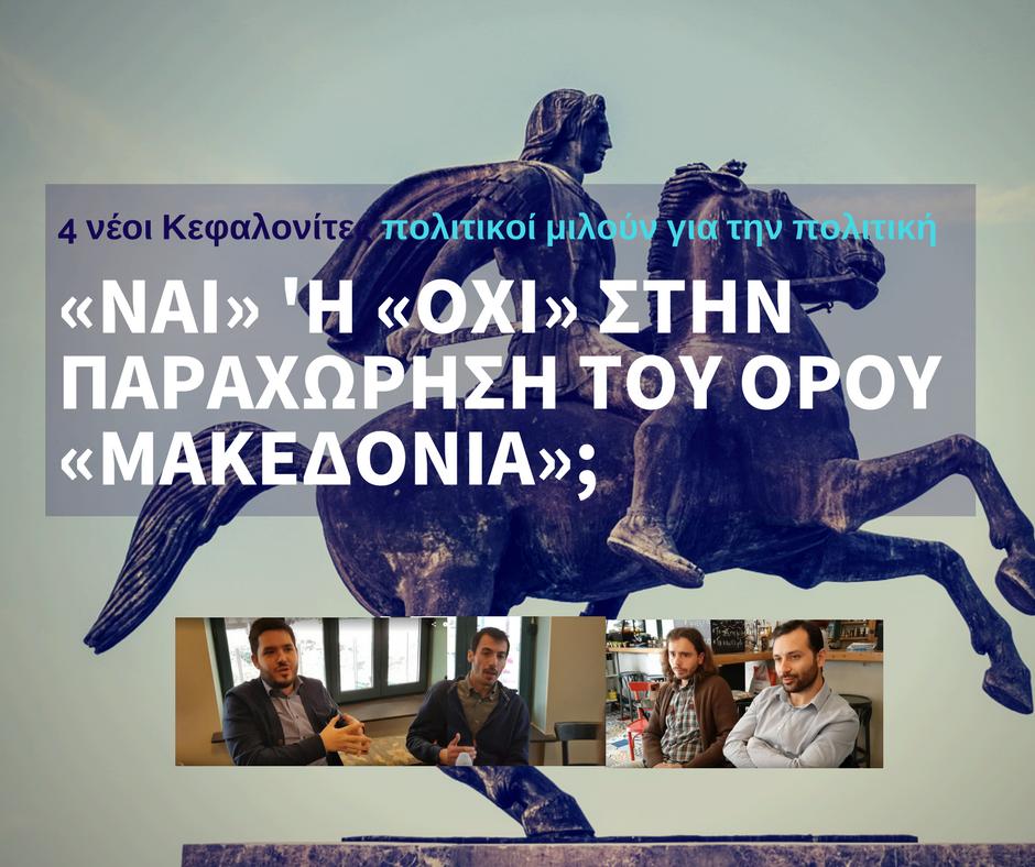 Συνέντευξη: 4 «ναι» στον όρο «Μακεδονία» για τα Σκόπια, έστω και με προϋποθέσεις